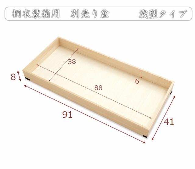 【送料無料!ポイント2%】桐衣装箱 追加浅衣装盆 ...