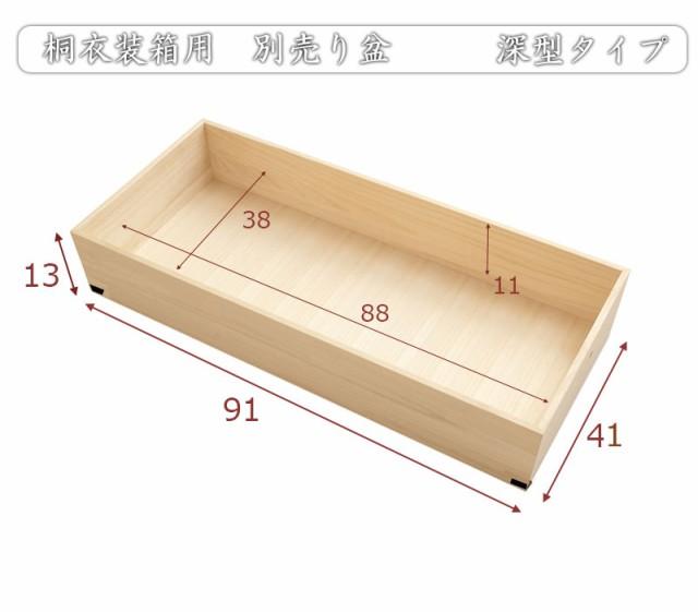 【送料無料!ポイント2%】桐衣装箱 追加深衣装盆 ...