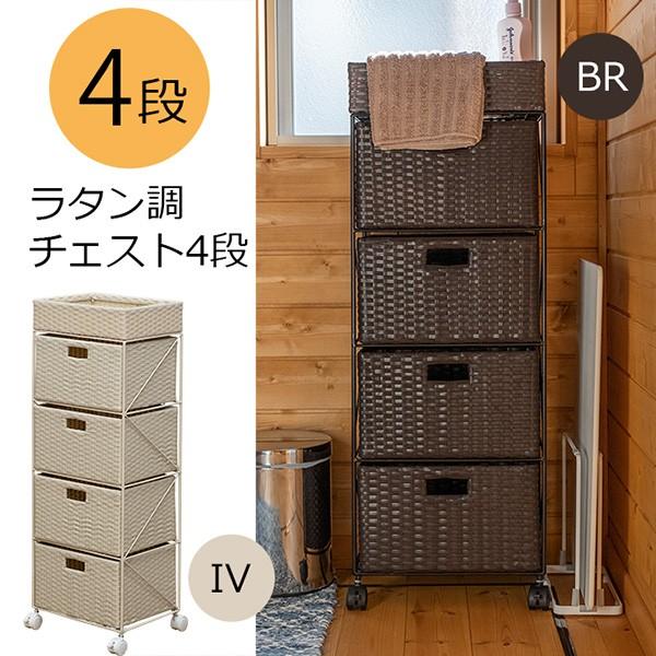 【送料無料!ポイント2%】ラタン調 チェスト 4段 ...