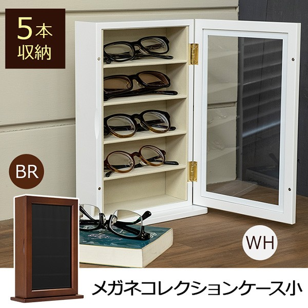 【送料無料!ポイント2%】メガネコレクションケー...