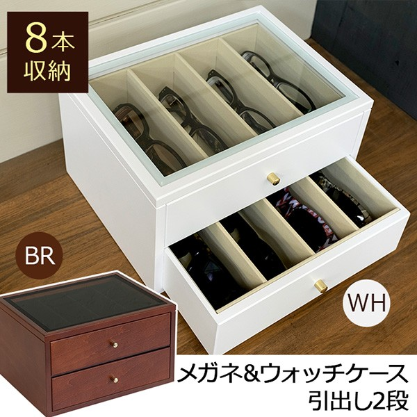 【送料無料!ポイント2%】メガネ&ウォッチケース...