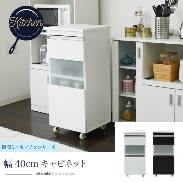 【送料無料!ポイント2%】隙間ミニキッチンシリー...