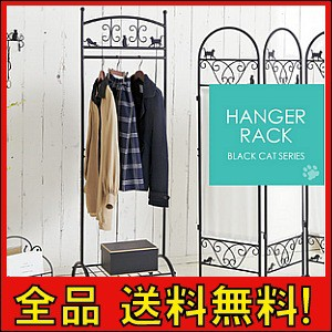 【送料無料!ポイント2%】猫のハンガーラック ハ...