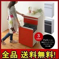 【送料無料!ポイント2%】Parl 鏡面カウンターワ...