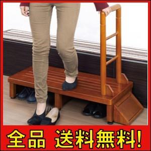 【送料無料!ポイント2%】便利な玄関台 手すり付...