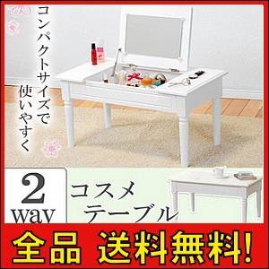 【送料無料!ポイント2%】コスメテーブル MT-6558...