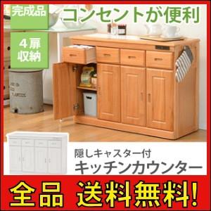 【送料無料!ポイント2%】コンセント付きキッチン...