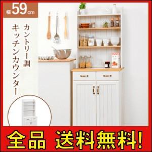 【送料無料!ポイント2%】キッチンカウンター 幅5...