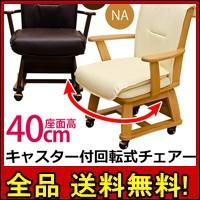 【送料無料!ポイント2%】 キャスター付回転式チ...