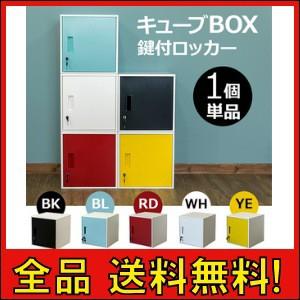 【送料無料!ポイント2%】キューブBOX 鍵付きロッ...