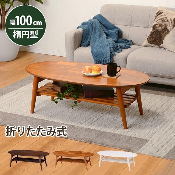 オーバル折りたたみテーブル MT-6922 収納 テーブ...