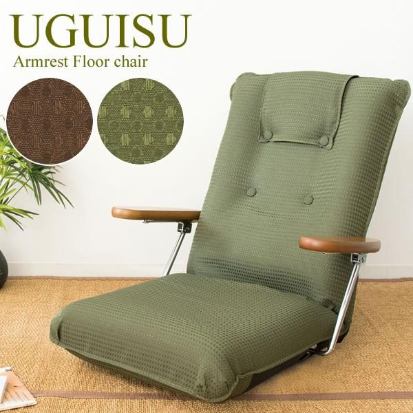 可動ひじ掛け付 座椅子 UGUISU (うぐいす) 日...