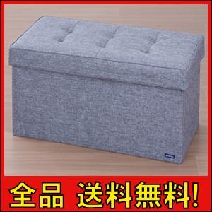 【送料無料!ポイント2%】デザイン収納スツール...