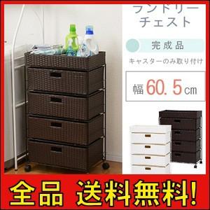 【送料無料!ポイント2%】ランドリーチェスト 幅...