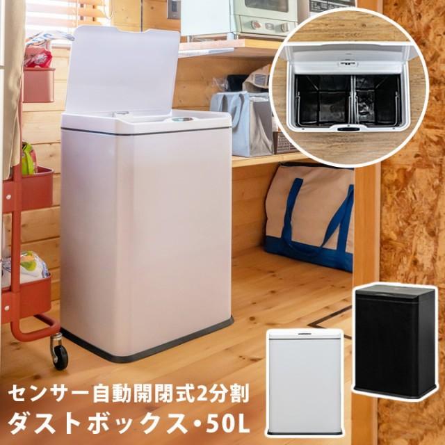 センサー自動開閉式 2分別 ダストボックス 50L SG...
