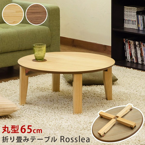 折畳みテーブル Rosslea 65cm UHR-R65 ローテーブ...