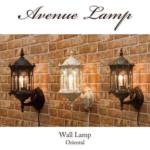 壁照明 アヴェニューウォールランプ オリエンタル...