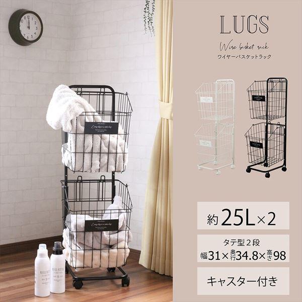 LUGS ラグス ワイヤーバスケットラック2段  収納...