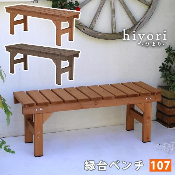 縁台ベンチ107 hiyori (ひより) ガーデニング ガ...