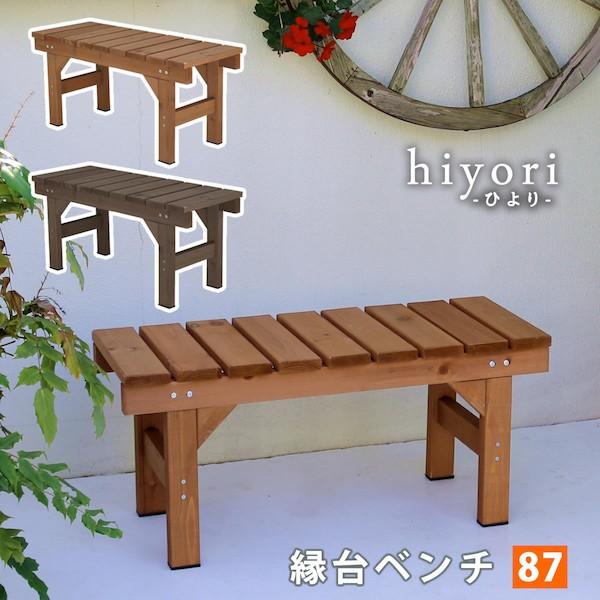 縁台ベンチ87 hiyori (ひより) ガーデニング ガー...
