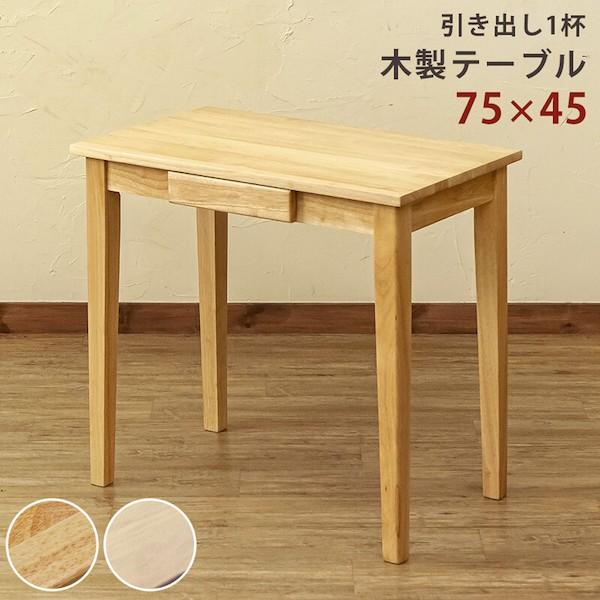 木製テーブル(デスク) 75x45 デスク 平机・フリー...