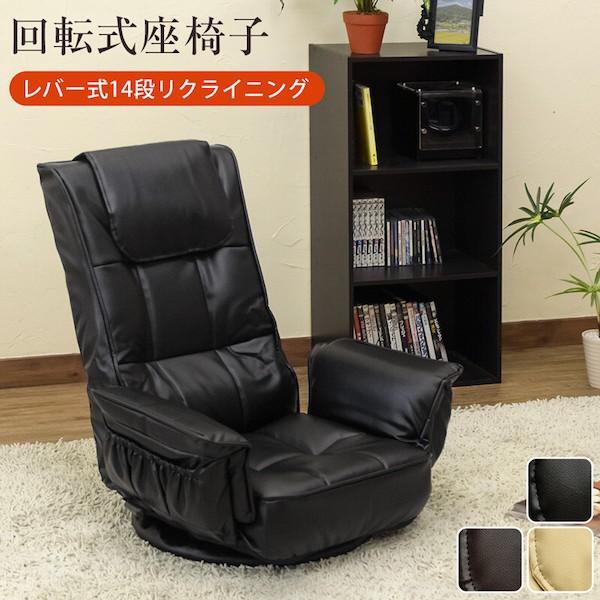 レバー式14段回転座椅子 イス・チェア 座椅子 cxd...