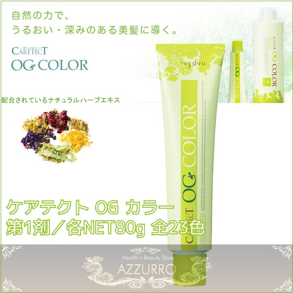napla ナプラ ケアテクト OG カラー 第1剤 各80g...