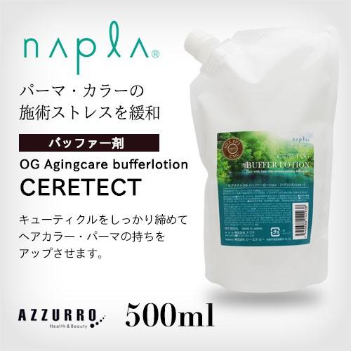 ナプラ ケアテクトOG バッファーローション 500ml...