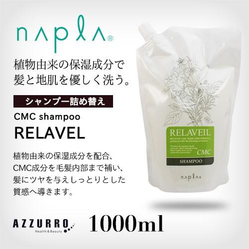 ナプラ リラベール CMCシャンプー 1000ml【詰め替...