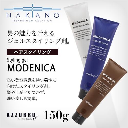 中野製薬 ナカノ モデニカ 【アレンジ / タイト /...