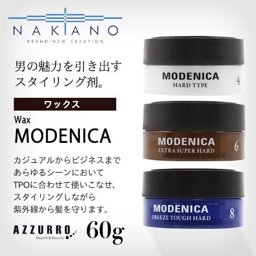 中野製薬 ナカノ モデニカ ワックス 【4 / 6 / 8...