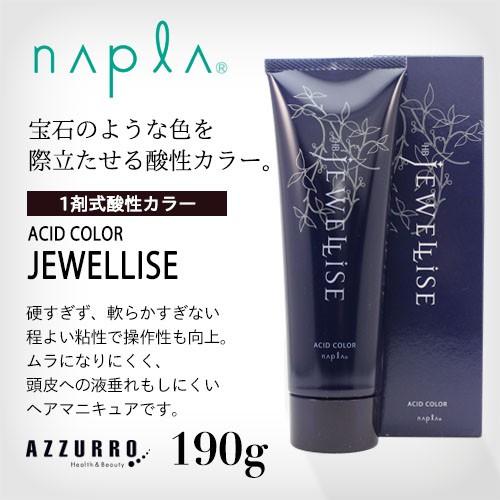ナプラ HB ジュエライズ 190g 1剤式酸性カラー ...