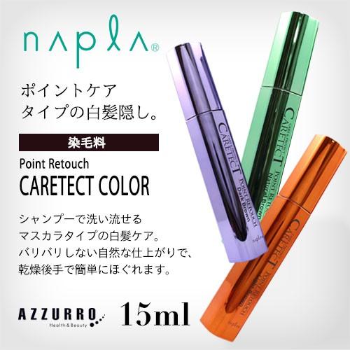 【サロン専売激安】ナプラ ケアテクト ポイントリ...