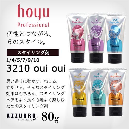 【サロン専売激安商品】 ホーユー ミニーレ ウイ...