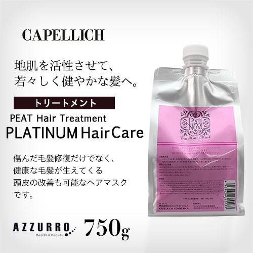【サロン専売激安】カペリッチ プラチナム ES ...
