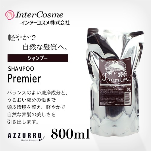 ケンラックス プルミエ シャンプー 800ml 詰め替...