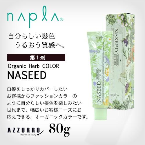 ナプラ ナシード カラーグレイファッション 第一...
