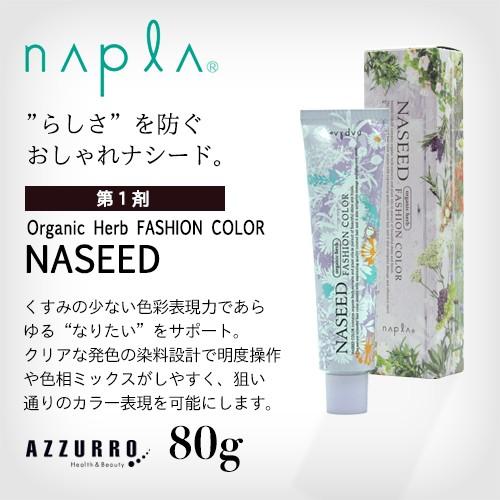 ナプラ ナシード ファッションカラー 第一剤 80g...