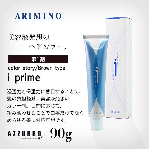 アリミノ カラーストーリー iプライム ブラウンタ...