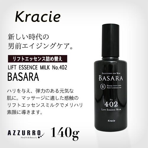 クラシエ バサラ 402 リフトエッセンスミルク 140...