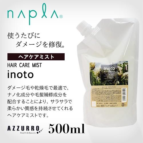 ナプラ イノート ヘアケアミスト 500ml 詰め替え...