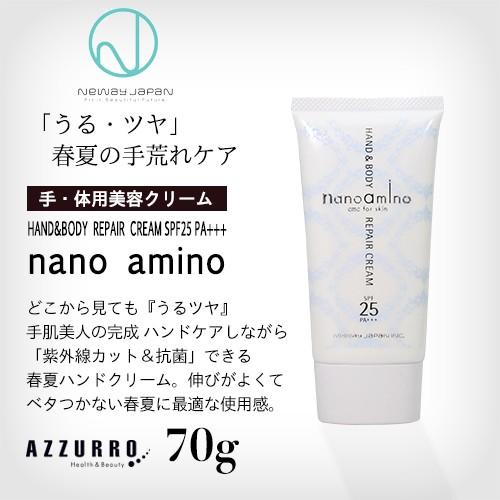 ニューウェイジャパン ナノアミノ ハンド&ボディ...