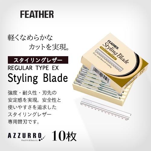 フェザー スタイリングブレイド EX (替刃)