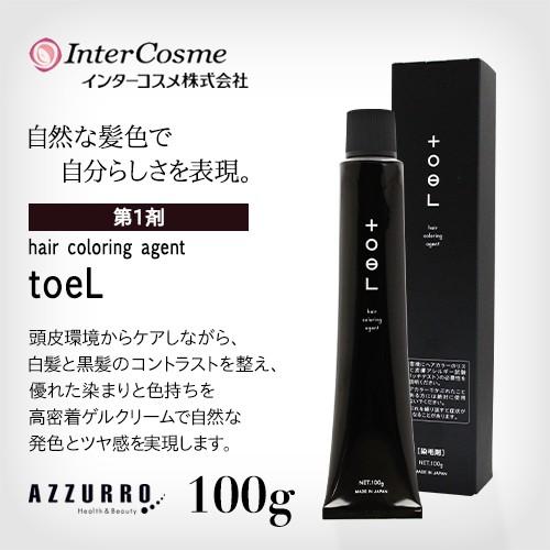 インターコスメ トエルカラー 第1剤 100g 【7〜14...