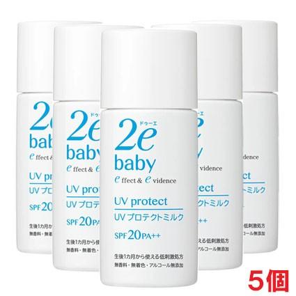 資生堂2e ドゥーエ ベビー UVプロテクトミルク 30mL×5個 敏感肌用日やけ止め乳液(顔・からだ用)