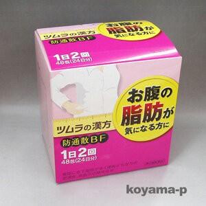 ツムラの防通散BF  48包(24日分) 【第2類医薬品】...