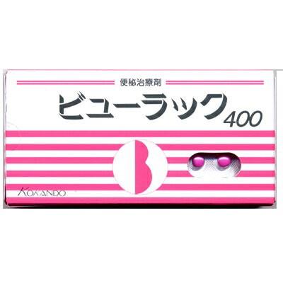 ビューラック 400錠 【第(2)類医薬品】