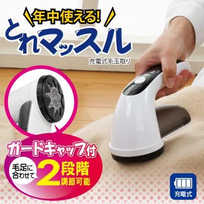 【充電式毛玉取り とれマッスル】一家に一台、毛...