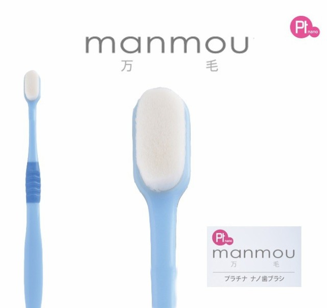【プラチナナノ歯ブラシ manmou×10個セット】あ...