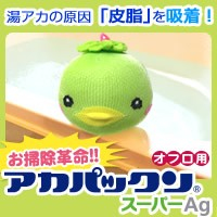 即納【アカパックンスーパーAg お風呂用×2個セッ...
